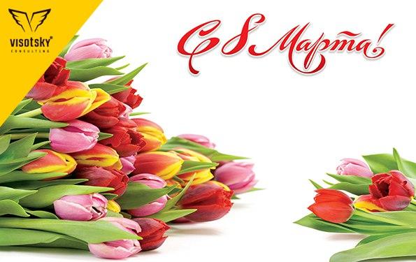 Милые дамы, поздравляем вас с Международным женским днем, с 8 Марта! Ж