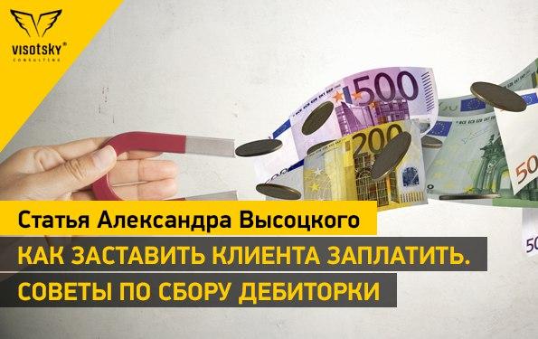 Александр Высоцкий дает советы по сбору дебиторской задолженности и ра