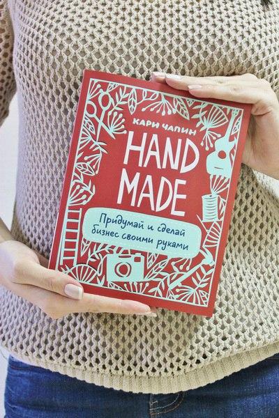Handmade своими руками как бизнес