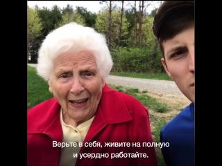 #БабулинаМудрость Бабушка американского блогера дает советы внуку