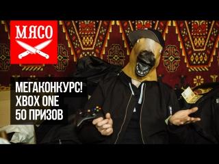 МЕГАКОНКУРС! XBOX ONE! 50 ПРИЗОВ!