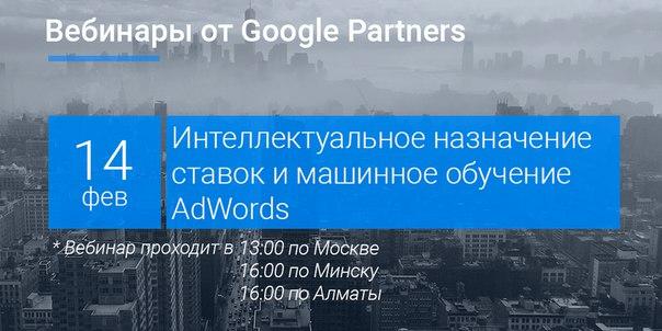 google adwords стратегия назначения ставок