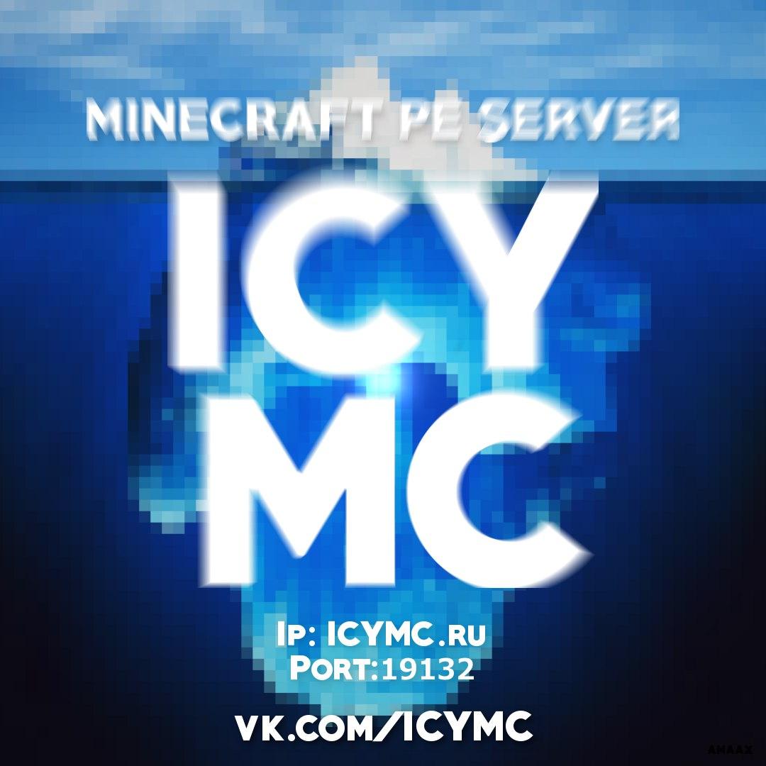 Заходи на новый сервер IcyMC, версия 1.0.5