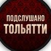 Подслушано | Тольятти