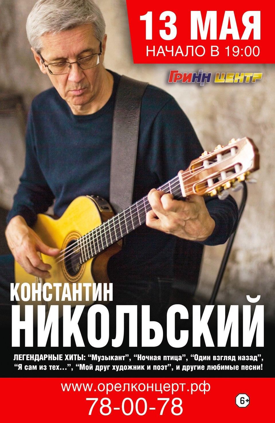 Константин Никольский