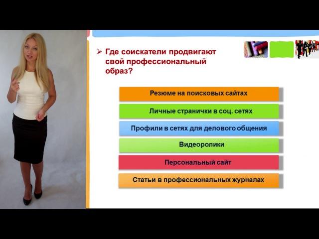 Мила Таловерова: Видео-курс Подбор персонала. Урок 6