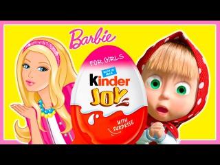 Маша и Медведь мультик Маша открывает Киндер Джой Барби Куклы для девочек Мультфильм с игрушками