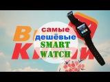 Smart Watch U8 - самые дешевые умные часы с АлиЭкспресс!