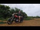 На мотоцикле в Южную Америку. Серия первая.