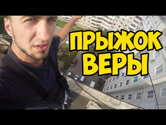 Vlog Прыгнул с крыши дома
