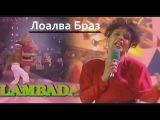 Kaoma ( Лоалва Браз) - Lambada Мы ее запомним такой...