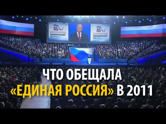 Что обещала Единая Россия в 2011 году