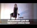 Офисная гимнастика для коленей и таза, для коленных и тазобедренных суставов, ч. 3.