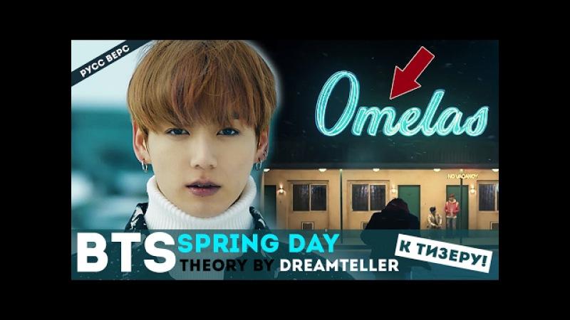 BTS - SPRING DAY (TEASER) | MV ТЕОРИЯ ОТ DREAMTELLER ОЗВУЧКА (НЕ РЕАКЦИЯ!) | ARI RANG