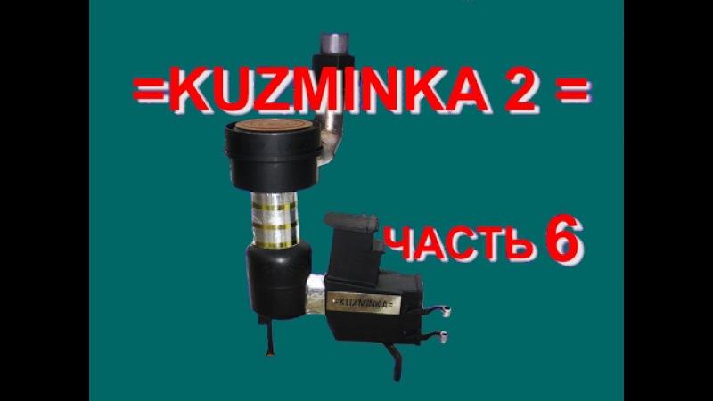 =КUZMINKA 2= (6 часть) Варочная ракетная печь (ROСKET STOVE)