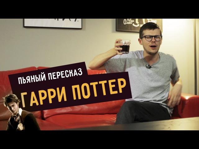 Пьяный пересказ ГАРРИ ПОТТЕР
