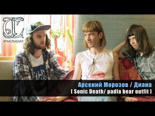 Арсений Морозов (Sonic Death/ padla bear outfit) День с Sonic Death ч.1/ Интервью/ ТЫСЛЫШАЛ