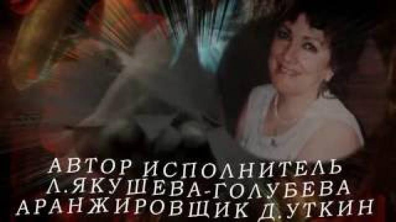 ГОЛУБКА АВТОР И ИСПОЛНИТЕЛЬ Л.ЯКУШЕВА-ГОЛУБЕВА