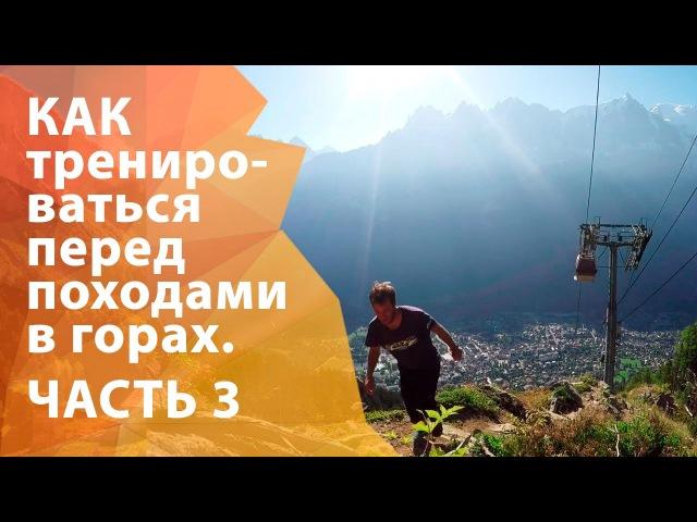 Как тренироваться перед походами в горах. Часть 3