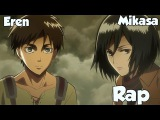 APTYP_AS feat Cimmer - Рэп обзор про Эрена и Микасу Rap do Mikasa amp Eren Attack on Titan AMV 2016