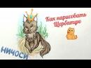 Как нарисовать Щербатую из Котов воителей How to draw Yellowfang Warrior Cats