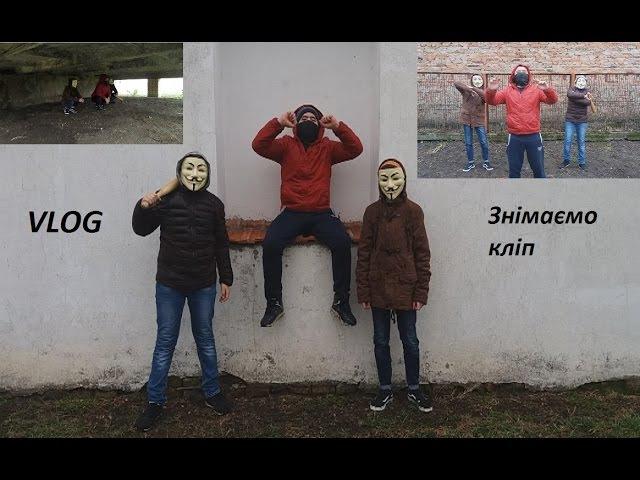 VLOGЗнімаємо кліпПародія Скр CкрВлад Півторак
