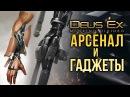 Deus Ex Mankind Divided - Арсенал и гаджеты