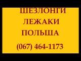 Шезлонги, лежаки, польские шезлонги, Заказать сейчас 067 4641173