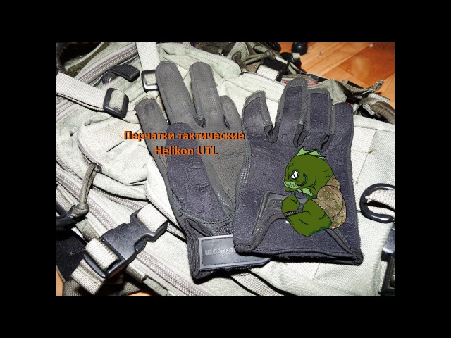 Перчатки тактические Helikon UTL