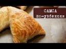 Рецепт Самса по узбекски как приготовить слоеное тесто