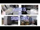 Audix i5 vs Shure SM57 Multi-Source Shootout