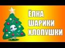 С Новым Годом Музыкальное поздравление от ZOOBE Муз Зайка Елка Шарики Хлопушки