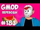 Garrys Mod Смешные моменты перевод 183 - Майнкрафт и снеговик Гаррис Мод Prop Hunt