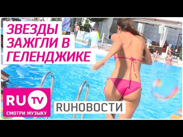Анна Седокова, Анна Хилькевич, Бьянка, TKillah, Artik Asti и Comedy Club зажгли в Геленджике
