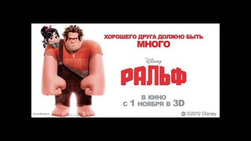 Wreck-It Ralph (2012, trailer)