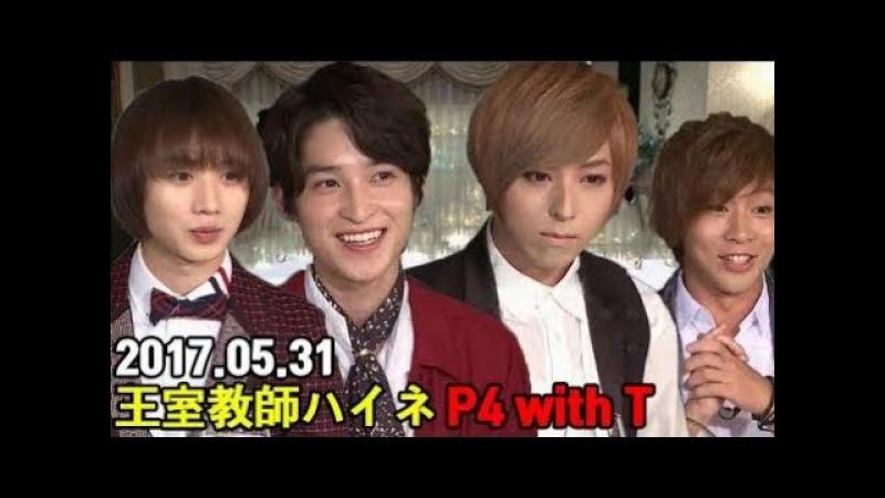 Tv Anime royal Family Teacher Heine Nico Student Tokuyama - Oji Princess Tea Party - [Aoi Shota U