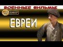 Военные фильмы 2017 ЕВРЕИ. Русские новинки