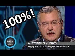 Картинки по запросу Блестящее выступление Гриценко на Шустер LIVE 09.12.16. 100% поддержки студии! Порошенко в шоке!