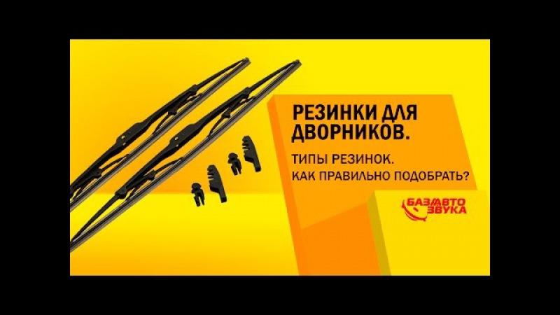 Резинки для дворников. Типы резинок. Как правильно подобрать Обзор avtozvuk.ua