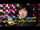 Кайрат Нуртас Бара алмадым КАРАОКЕ онлайн казакша Full HD YouTube