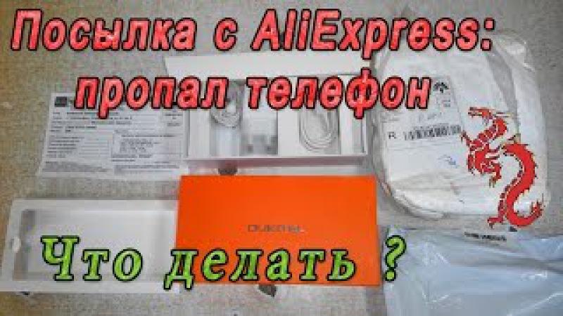 Посылка с Aliexpress пропал телефон Что делать