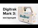 Локация для ГНБ Digitrak Mark 3: инструкция (часть 1)
