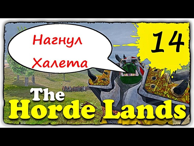Mount and Blade • The Horde Lands ► Нагнул Халета 14