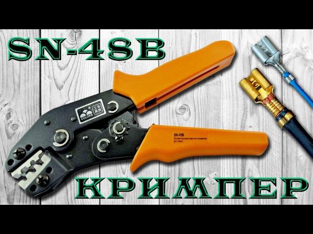 Кримпер, пресс-клещи или инструмент для опрессовкиобжима клемм и наконечников SN-48B. Aliexpress