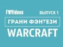 ГРАНИ ФЭНТЕЗИ №1 - ВСЕЛЕННАЯ WARCRAFT
