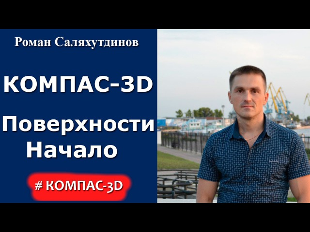 КОМПАС-3D. Урок. Введение в поверхностное моделирование. Линейчатая поверхность