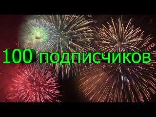 100 ПОДПИСЧИКОВ - РОЗЫГРЫШ ВЕЩЕЙ CS GO И DOTA 2 (ЗАВЕРШЁН)