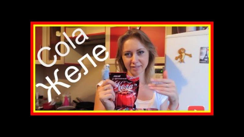 Желе со вкусом Кока Кола. Готовим с дочкой желе из Coca Cola