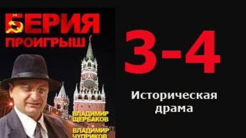 Берия Проигрыш 3 и 4 серия