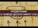 УР.11.Предисловие к Учению Десяти Сфирот (ТЭС). Урок 11, 2016-09-30